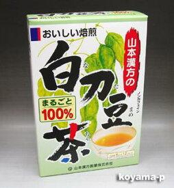 山本漢方製薬 白刀豆茶(ナタマメ)100% 6g×12包 【RCP】