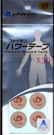 ★ゆうメール送料無料!★■ファイテン パワーテープ X30 【50マーク入り】 【RCP】