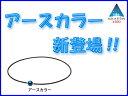 ★期間限定30%OFF・送料無料!!★RAKUWAネックX100 ミラーボール【アースカラー】【smtb-s】 【RCP】 10P03Dec16