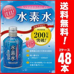 ★送料無料・48本★中京医薬品 水素水 300mL×48本 suiso ミトコンドリアが元気に!(アルミ容器)