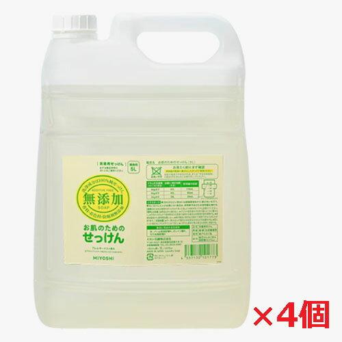 ★送料無料・4個セット★業務用 ミヨシ石鹸 無添加 お肌のための洗濯用液体せっけん 5L×4個