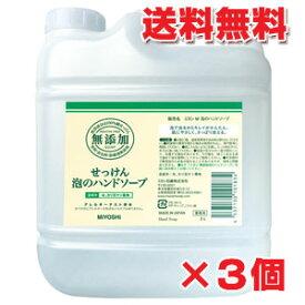 ★送料無料・3個セット★業務用 ミヨシ石鹸 無添加 せっけん泡のハンドソープ 3L×3個