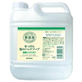 業務用 ミヨシ石鹸 無添加 せっけん泡のハンドソープ 3L5400円以上お買い上げで送料無料