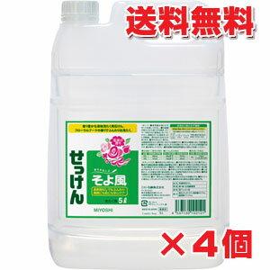 ★送料無料・4個セット★業務用 ミヨシ石鹸 液体せっけん そよ風 5L×4個