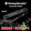 ★送料無料・6本セット★電子タバコ ハニースモーク HoneySmoke E-Hookah (木目調)