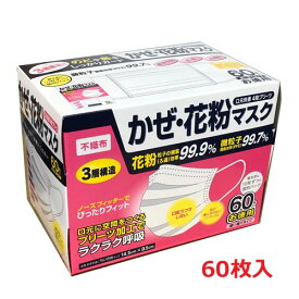 女性・子供用 使い捨てマスク かぜ・花粉マスク 60枚14.5×9.5cm 【RCP】