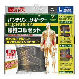 バンテリンコーワサポーター 腰椎コルセット ブラック 大きめ/Lサイズ:80cm〜100cm(男女兼用・1枚入り)