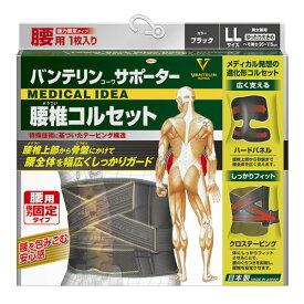 バンテリンコーワサポーター 腰椎コルセット ブラック ゆったり大きめ/LLサイズ:95cm〜115cm(男女兼用・1枚入り)