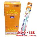 大正製薬 歯科用デントウェル歯ブラシ コンパクト ふつう5400円以上お買い上げで送料無料