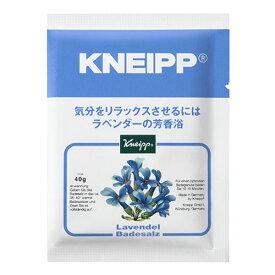 クナイプ バスソルト ラベンダーの香り 40g5400円以上お買い上げで送料無料【kneipp1】