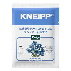 クナイプ バスソルト ラベンダーの香り 40g【kneipp1】