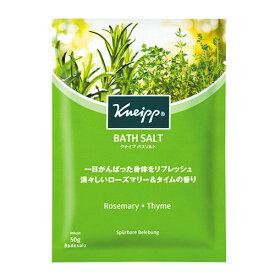クナイプ バスソルト ローズマリー&タイムの香り 50g【kneipp1】