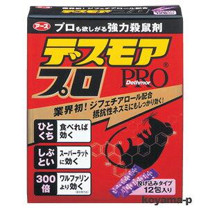 アース製薬 強力殺鼠剤 デスモアプロ 投げ込みタイプ 5g×12包(防除用医薬部外品)ねずみ退治ねずみ駆除ネズミ退治ネズミ駆除 【RCP】