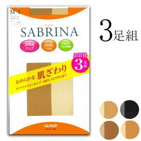 【ゆうパケット送料無料】【日本製】グンゼSABRINA サブリナ3足組 ストッキング