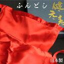 【期間限定ポイント10倍】【日本製】絹ふんどし【紅】化粧箱入り シルク100% 赤肌着 健元寿 褌【宅配便のみ発送可】…