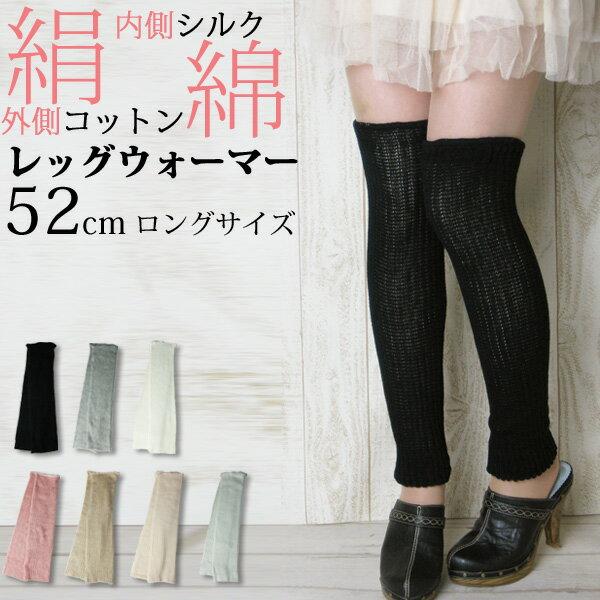 【ゆうメール送料無料】シルクレッグウォーマー52cmロングタイプ【日本製】絹と綿の重ね履きオールシズン用 男女兼用
