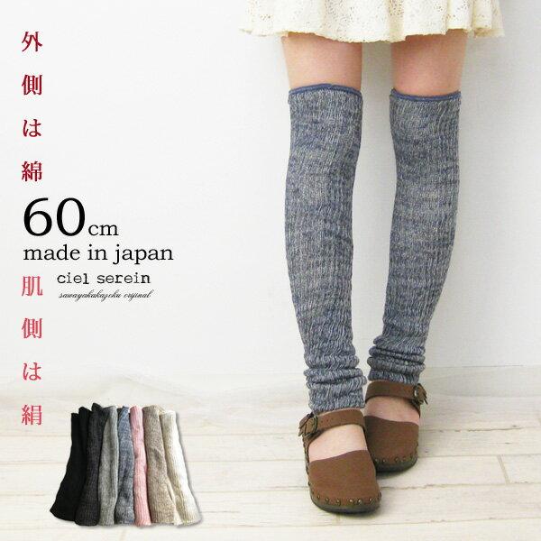 【ゆうメール送料無料】【日本製】シルク&コットン二重編みレッグウォーマー60cm 肌側シルク絹100% 表側綿100%