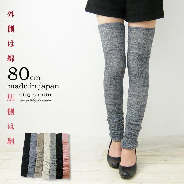 【ゆうパケット送料無料】【日本製】シルク&コットン二重編みレッグウォーマー80cm 肌側シルク絹100% 表側綿100%