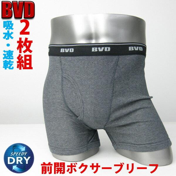 【マラソン期間限定】【メール便送料無料】BVD ボクサーブリーフ2枚組