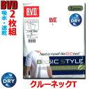 【メール便送料無料】BVD クルーネックTシャツ2枚組