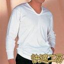 大きいサイズ【4L】【特別価格】グンゼ【快適工房】紳士長袖U首シャツ 良質綿100%【日本製】