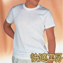 大きいサイズ【4L】グンゼ【快適工房】紳士半袖丸首シャツ 良質綿100%【日本製】