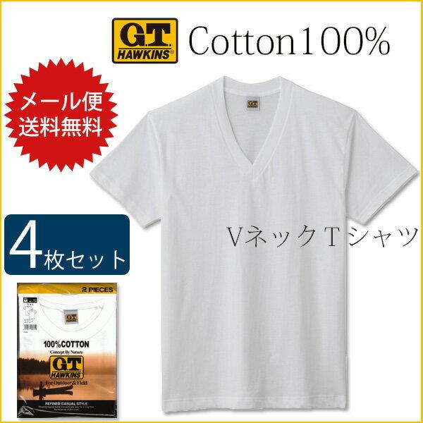【ホワイト限定!】【お買得な2枚組!×2パック※4枚】【メール便送料無料】GTホーキンス 綿100%Vネック半袖Tシャツ2枚組×2!グンゼ