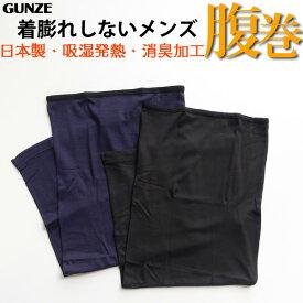 【ゆうパケット送料無料】【日本製】グンゼ メンズ 腹巻き ウエストウォーマー はらまき