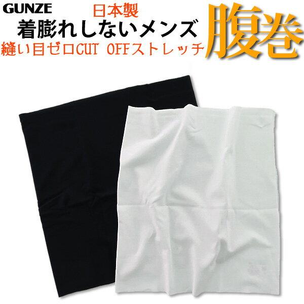 【ゆうパケット送料無料】【日本製】グンゼ メンズ カットオフ縫い目ゼロ腹巻き ウエストウォーマー はらまき