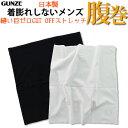 43位:【ゆうパケット送料無料】【日本製】グンゼ メンズ カットオフ縫い目ゼロ腹巻き ウエストウォーマー はらまき