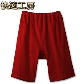 【M・L】グンゼ【快適工房】婦人五分パンティー 赤肌着 日本製【ゆうパケット可】 01-KZ3066red