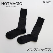 グンゼホットマジック吸湿発熱ムレにくいメンズソックス25〜27cm靴下【ゆうパケット可】
