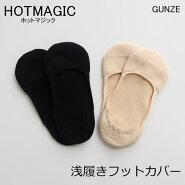 グンゼホットマジック吸湿発熱裏パイルフットカバーソックス22〜24cm薄手重ね履き靴下【メール便可】
