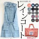 NEW!【メール便送料無料】【レインコート】携帯に便利なバッグ付き 13バージョン
