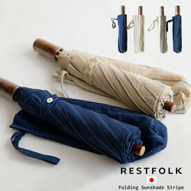 【送料無料】【日本製】RESTFOLK SILK フォールディング リネン日傘 サンシェード