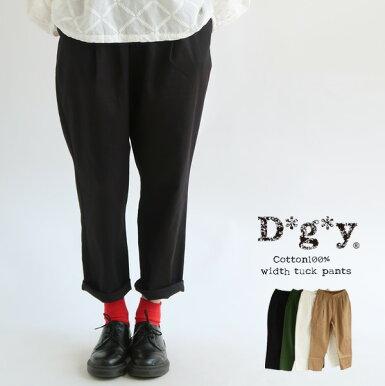 【送料無料】綿ツイルルーズテーパードパンツゆったりサイズが人気!履きやすさ抜群!!D*g*ydgyデコカンパニーディージーワイ