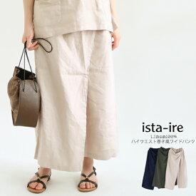 【送料無料】リネン100% 巻きスカート風 ワイドパンツ ista-ire 26-7601-4620