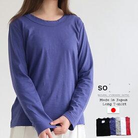 【ゆうパケット送料無料】【SO[ ] エスオー 別注】日本製 コットン100% 30's 太バインダー ロング Tシャツ スタンダード M L LL 69-SB-0668