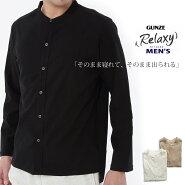 【グンゼ】Relaxy(リラクシー)長袖シャツストレッチハイレゾストレッチ素材のリラクシングウェアトップス紳士TucheGUNZE