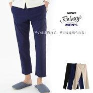【グンゼ】Relaxy(リラクシー)9分丈パンツハイレゾストレッチ素材のリラクシングウェアボトムス紳士TucheGUNZE