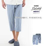 【グンゼ】Relaxy(リラクシー)8分丈パンツ綿リッチデニム調ストレッチ素材のリラクシングウェアボトムス紳士TucheGUNZE