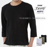 【グンゼ】Relaxy(リラクシー)7分袖トップスワッフル素材のリラクシングウェア紳士TucheGUNZE