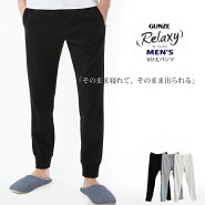 NEW!【グンゼ】Relaxy(リラクシー)9分丈パンツスムース素材のリラクシングウェアボトムス紳士TucheGUNZE