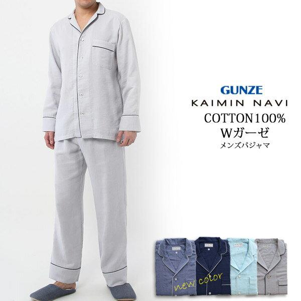 【SALE】【送料無料】【日本製】UCHINO×KAIMIN NAVI 快眠ナビグンゼ 綿100%ダブルガーゼパジャマ パイピング 紳士 長袖&長パンツ パジャマ上下セット(前あき)
