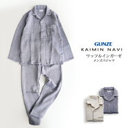【送料無料】KAIMINNAVIメンズパジャマワッフルガーゼ綿100%長袖長パンツ上下セットグンゼ
