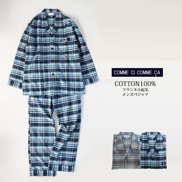 【SALE】【送料無料】 COOME CI COMME CA メンズパジャマ 先染フランネル起毛 綿100% 長袖&長パンツ 上下セット グンゼ【宅配便のみ発送可】