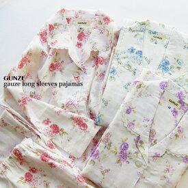 再再再再再再入荷!【送料無料】綿100%のWガーゼを使用した上品な花柄のパジャマ。日本製ガーゼ生地を使用した睡眠時に快適な長袖長パンツ婦人寝間着 レディース 上下セット