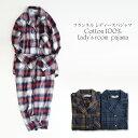 【メール便送料無料】綿100%のフランネル起毛パジャマ 長袖長パンツ チェック柄婦人 寝間着 レディース 上下セット 暖か