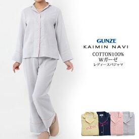 【SALE】【送料無料】【日本製】UCHINO×KAIMIN NAVI 快眠ナビグンゼ 綿100%ダブルガーゼパジャマ パイピング 婦人 長袖&長パンツ パジャマ上下セット