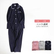 【送料無料】ニット素材婦人パジャマ長袖&長パンツ上下セット綿混スムースグンゼCOOMECICOMMECA